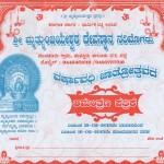 Jathrothsava - Invitation