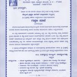 ಗುದ್ದಲಿ ಪೂಜೆ